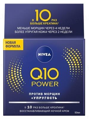 Крем для лица Nivea Q10 Power ночной восстанавливающий против морщин, 50 мл
