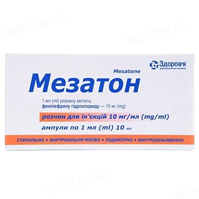 Мезатон розчин д/ін. 10 мг/мл по 1 мл №10 в амп.