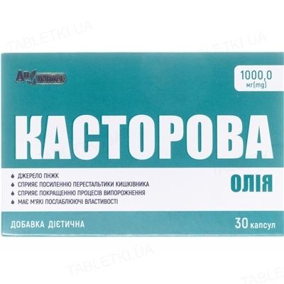 Масло касторовое AN NATUREL капсулы по 1000 мг №30