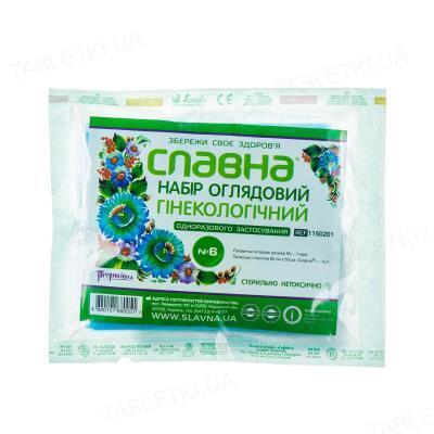 Набор гинекологический Славна смотровой стерильный, арт. 1150201, №6