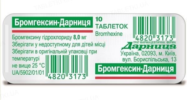 Бромгексин-Дарница таблетки по 8 мг №10
