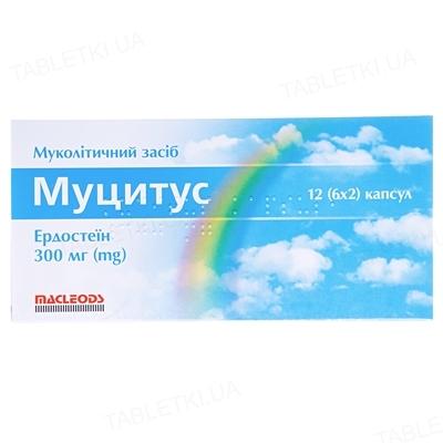 Муцитус капсулы по 300 мг №12 (6х2)