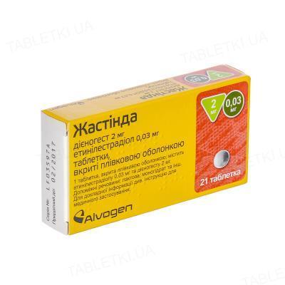 Жастинда таблетки, п/плен. обол. по 2 мг/0.03 мг №21