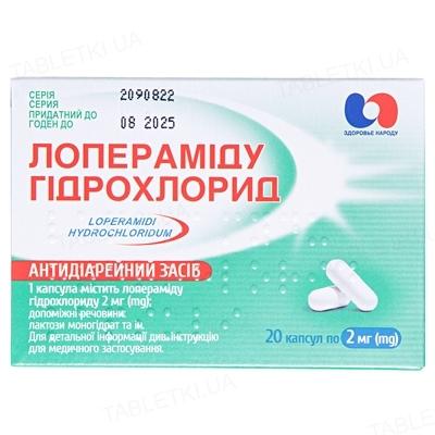 Лопераміду гідрохлорид капсули по 2 мг №20 (10х2) у пач.