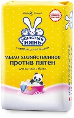 "Мило господарське ""Ушастый нянь"" Проти плям для ручного прання дитячої білизни, 180 г"