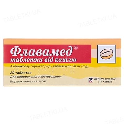 Флавамед от кашля таблетки по 30 мг №20 (10х2)