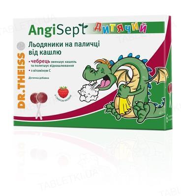 АнгиСепт леденцы детские при кашле со вкусом малины №6