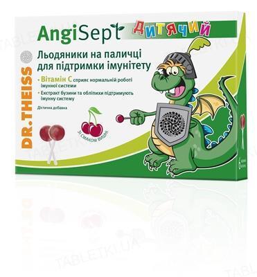 АнгиСепт леденцы детские Иммун со вкусом вишни №6