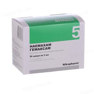 Гемаксам раствор д/ин. 50 мг/мл по 5 мл №50 в амп.