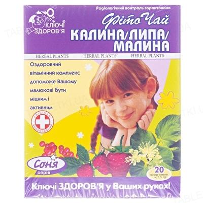 Фиточай Ключи Здоровья Соня детский Калина, липа, малина по 1.5 г №20 в фил.-пак.