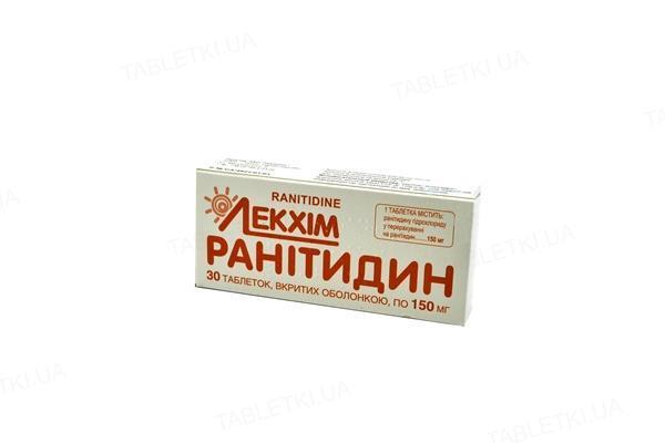 Ранитидин таблетки, п/о по 150 мг №30 (10х3)