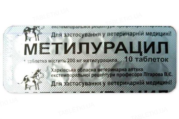 Метилурацил 0,5 г (ДЛЯ ТВАРИН), 10 таблеток