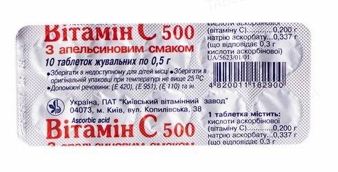 Витамин С 500 таблетки жев. со вкус. апельс. по 0.5 г №10