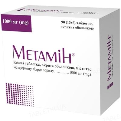 Метамин таблетки, п/о по 1000 мг №90 (15х6)