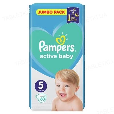 Підгузки дитячі Pampers Active Baby розмір 5, 11-16 кг, 60 штук