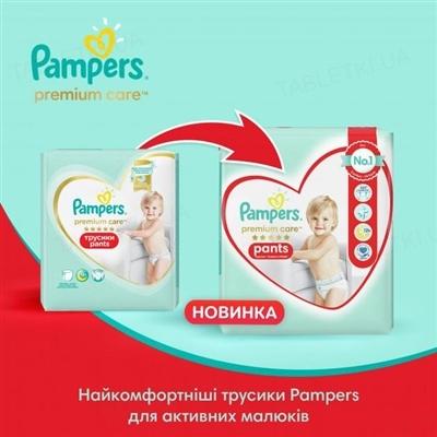 Подгузники-трусики детские Pampers Premium Care Pants размер 4, 9-15 кг, 58 штук