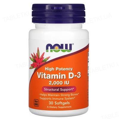 Витамин D-3 NOW 2000 МЕ капсулы мягкие №30