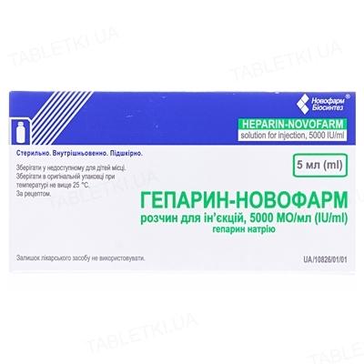 Гепарин-Новофарм раствор д/ин. 5000 МЕ/мл по 5 мл №5 во флак.