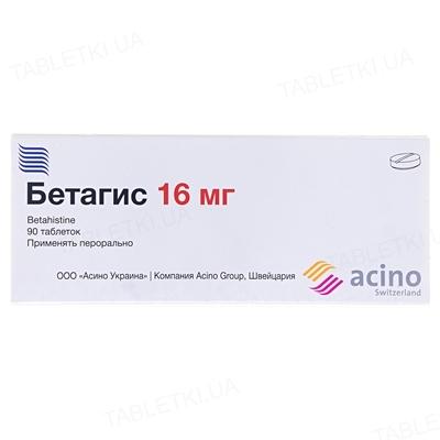 Бетагис таблетки по 16 мг №90 (18х5)