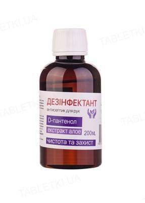 Дезинфектант спиртосодержащий (спирт 66,2%) средство для рук по 200 мл во флак.