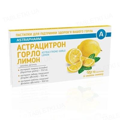 Астрацитрон Горло пастилки со вкусом лимона №10