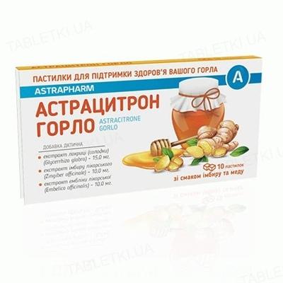Астрацитрон Горло пастилки со вкусом имбирь/мед №10