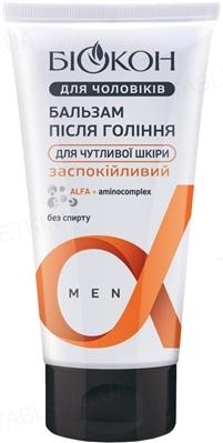 Бальзам после бритья Биокон Для мужчин успокаивающий для чувствительной кожи, 150 мл