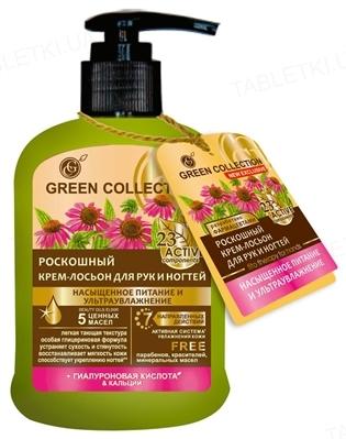 Крем-лосьон для рук и ногтей Green Collection роскошный Насыщенное питания и ультраувлажнение, 120 мл
