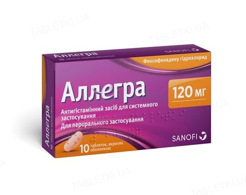 Аллегра 120 мг таблетки, п/о по 120 мг №10