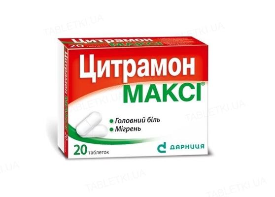 Цитрамон макси таблетки №20 (10х2)
