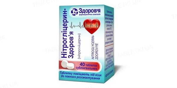 Нитроглицерин-Здоровье таблетки сублингв. по 0.5 мг №40 в бан. (конт.)