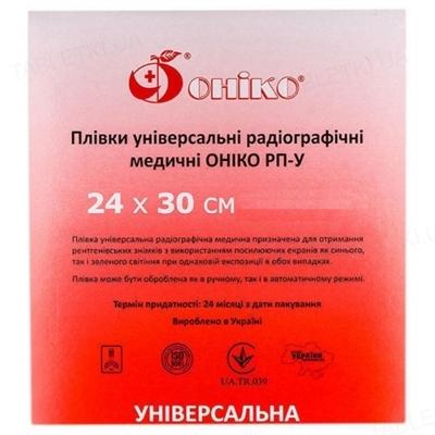 Рентгенпленка Онико РП-У универсальная 24 см х 30 см №2