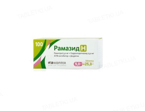 Рамазид Н таблетки по 5 мг/25 мг №100 (10х10)