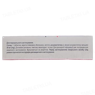 Росустар таблетки, п/плен. обол. по 20 мг №30 (10х3)