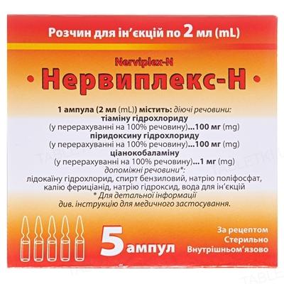 Нервиплекс-Н розчин д/ін. по 2 мл №5 в амп.