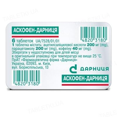 Аскофен-Дарниця таблетки №6 у бліс. б/пачки
