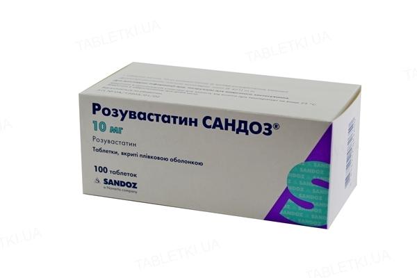Розувастатин Сандоз таблетки, п/плен. обол. по 10 мг №100 (10х10)