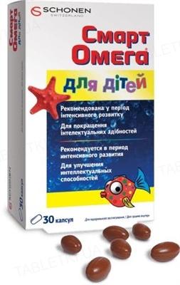 Смарт Омега для детей капсулы жев. №30