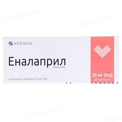 Эналаприл таблетки по 20 мг №20 (10х2)
