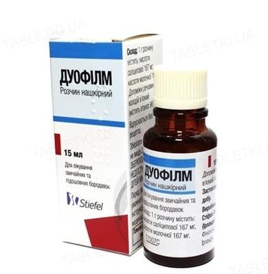 Дуофилм раствор н/к по 15 мл во флак.