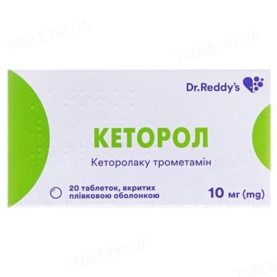 Кеторол таблетки, в/плів. обол. по 10 мг №20 (10х2)