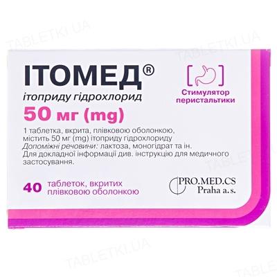 Итомед таблетки, п/плен. обол. по 50 мг №40 (20х2)