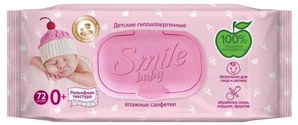 Салфетки влажные детские Smile Baby в упаковке с клапаном, 72 штуки