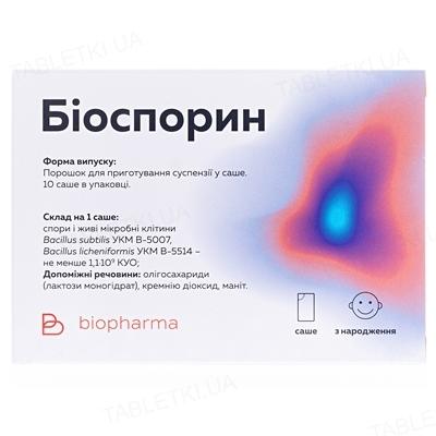 Биоспорин порошок д/приг. сусп. №10 в саше
