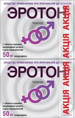 Эротон таблетки набор, 50 мг №4 + 50 мг №1, акция