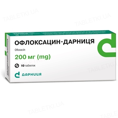 Офлоксацин-Дарница таблетки по 200 мг №10