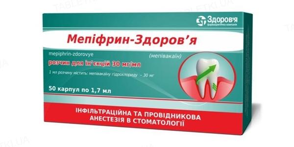 Мепифрин-Здоровье раствор д/ин. 30 мг/мл по 1.7 мл №50 (10х5) в карп.