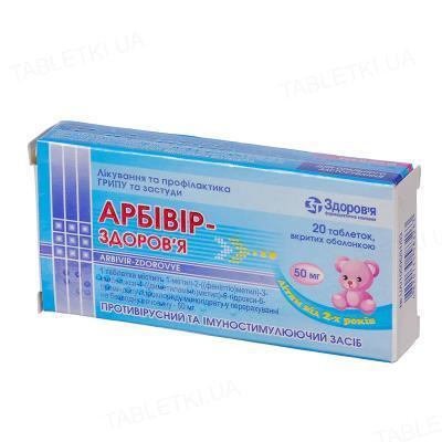 Арбивир-Здоровье таблетки, п/плен. обол. по 50 мг №20 (10х2)