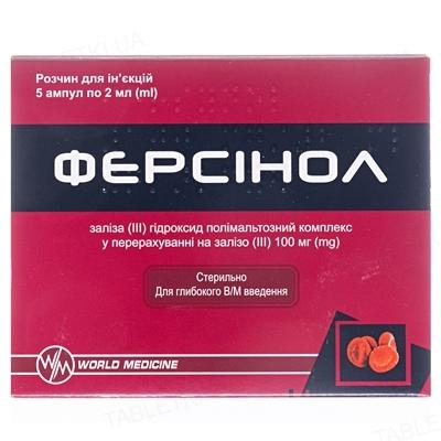 Ферсинол раствор д/ин. 100 мг/2 мл по 2 мл №5 в амп.