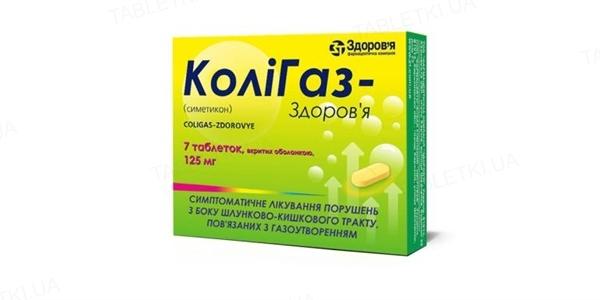 Колігаз-Здоров'я таблетки, в/о по 125 мг №7 (7х1)